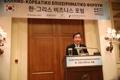 Forum d'affaires Corée-Grèce
