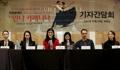 Ballet «Anna Karénine» pour PyeongChang