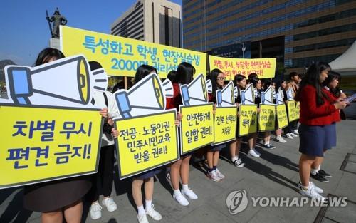 """""""경남 특성화고 현장실습 부당노동실태 자료 엉터리""""(종합)"""