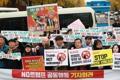 ソウルでトランプ氏訪韓反対集会