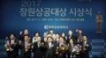 손교덕 경남은행장 등 2017창원상공대상 수상