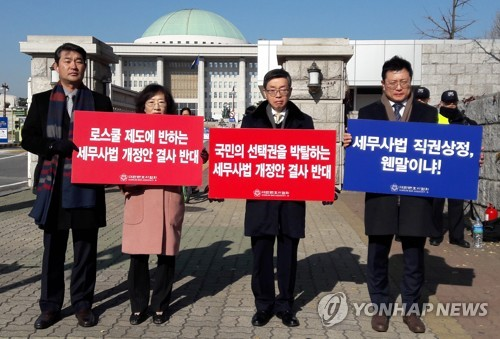 """변협 """"세무사법 개정안, 변호사 조력받을 국민 권리 침해"""""""