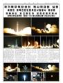 Ensayo norcoreano del ICBM 'Hwasong-15'