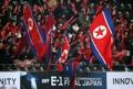 北朝鮮の応援団 サッカーE—1