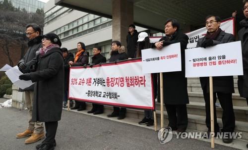 """중앙대 교수협 """"교수 78%, 김창수 총장 연임 반대"""""""