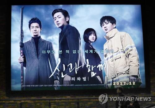 '신과함께', '아바타' 제치고 역대 흥행 3위
