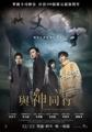 Una película surcoreana domina la taquilla taiwanesa el fin de semana