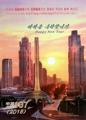 Calendario norcoreano para 2018