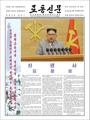 Mensaje de Año Nuevo de Corea del Norte