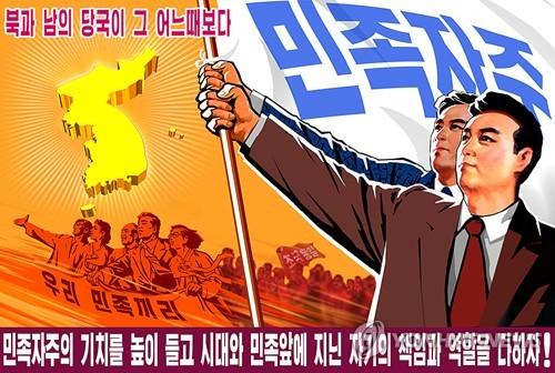 北, 평창 실무회담 앞두고 '남북관계 자주적 해결' 주장
