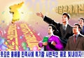 北, '민족자주·화해' 등 강조하는 선전포스터 제작