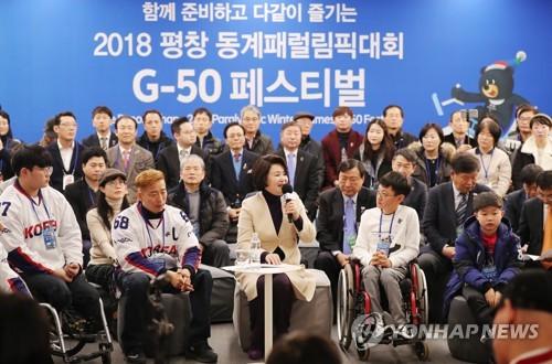 """평창패럴림픽 G-50 페스티벌 개최…""""성공개최 기원"""""""