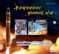 북한 우표첩 발행