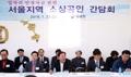 [게시판] 국세청 차장, 서울북부지역 소상공인 간담회