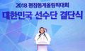 Chef de mission pour PyeongChang 2018