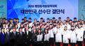 Inauguration des équipes d'athlètes de PyeongChang 2018