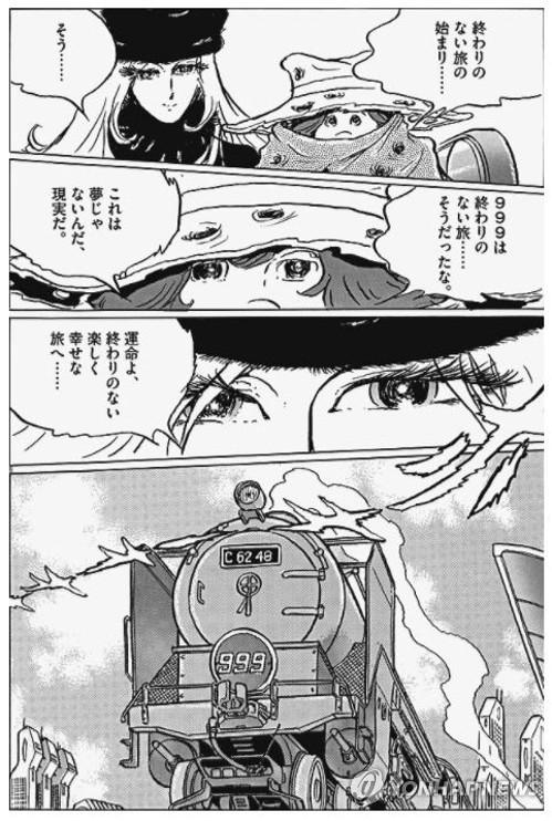 인기만화 '은하철도999' 11년만에 독자 품으로 돌아온다