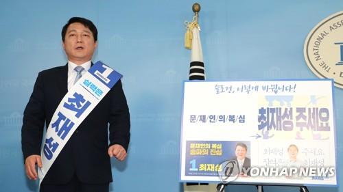 민주, 6월 재보선 송파을 후보에 최재성…천안갑에 이규희