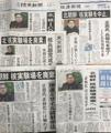 '북한, 핵·ICBM 실험 중지' 1면 보도한 일본 신문들