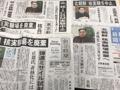 일본 석간, '북한, 핵·ICBM 실험 중지' 일제히 1면 보도