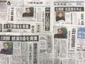 일본 신문들, '북한, 핵·ICBM 실험 중지' 1면 보도