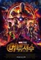 'Avengers: Infinity War' opens in S. Korea