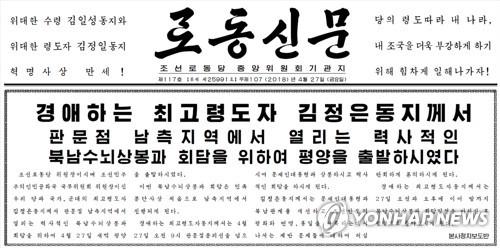 [남북정상회담] 北매체들, '김정은 결단' 부각…기대감 표출