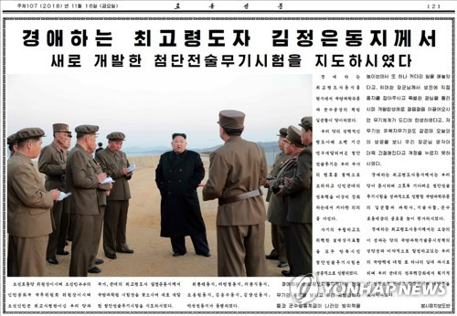 مصدر حكومي: كيم جونغ أون قد يكون اشرف على مدفعيات طويلة المدى الجديدة