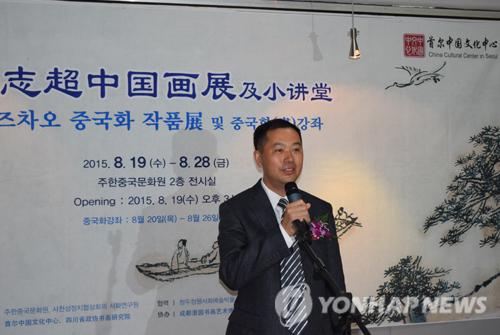 陈志超在开幕式上致辞。(韩联社)