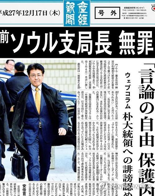 资料图片:日本《产经新闻》前首尔分社社长加藤达也(韩联社/产经新闻提供)