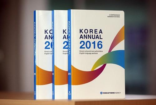 2016英文版《KOREA ANNUAL》(韩联社)