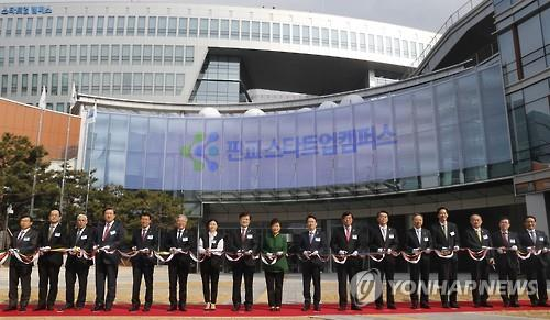 The opening ceremony of a startup campus is under way in Pangyo, south of Seoul, on March 22, 2016, with the attendance of President Park Geun-hye (C) and other dignitaries. (Yonhap file photo)