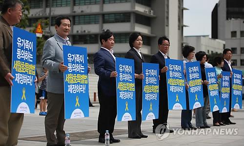Les députés de l`ANPD sur la place de Gwanghwamun
