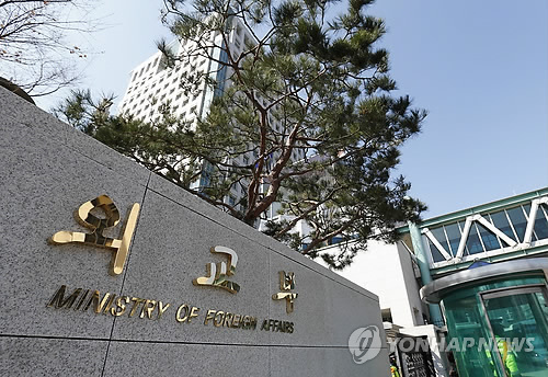 韓国外交部庁舎=(聯合ニュース)