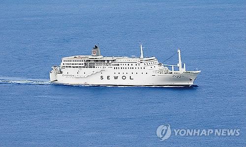 浸水した船と同じ旅客船(資料写真)=16日、ソウル(聯合ニュース)