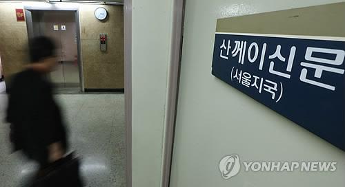 産経新聞のソウル支局=11日、ソウル(聯合ニュース)
