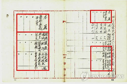東京の韓国大使館が移転する際に発見された朝鮮人虐殺事件の犠牲者名簿=(聯合ニュース)