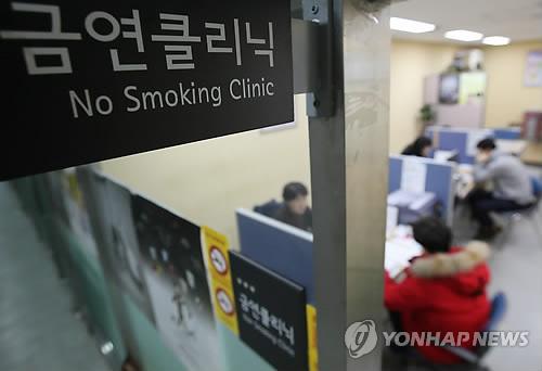 保健所の禁煙クリニック=(聯合ニュース)