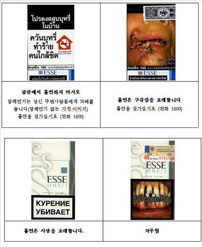 タイ(上)とロシアに輸出しているたばこ「ESSE」のパッケージ=(聯合ニュース)
