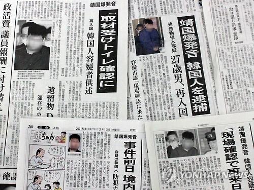 韓国人男性の顔写真などを公開した日本の新聞=(聯合ニュース)