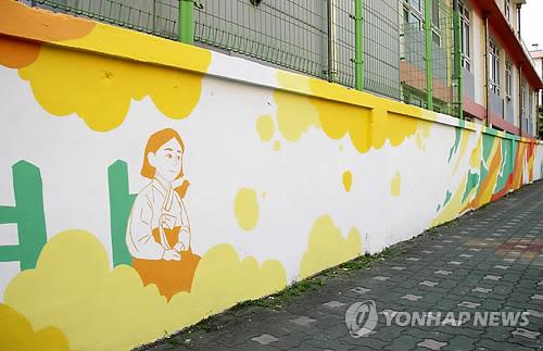 団体が描いた壁画(提供写真)=12日、釜山(聯合ニュース)?