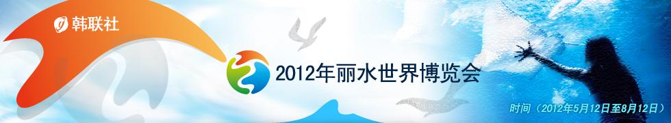 2012年丽水世界博览会