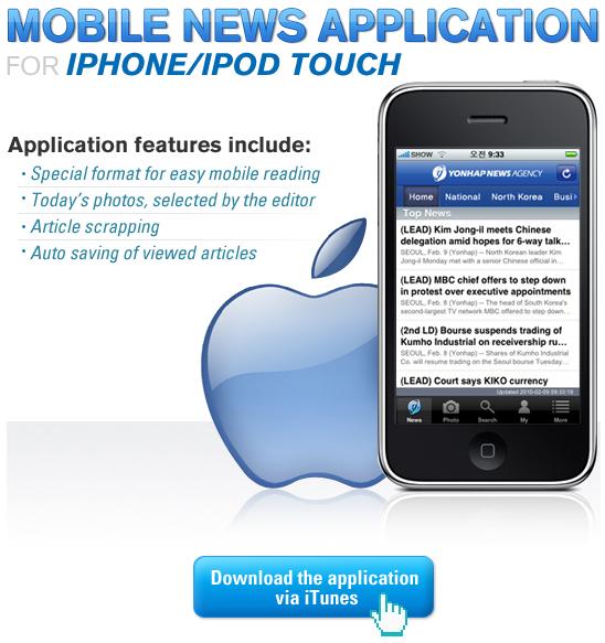 Mobile News Application