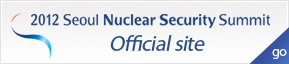 2012 Seoul Nuclear Security Summit Official site