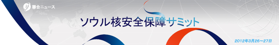 ソウル核安全保障サミット
