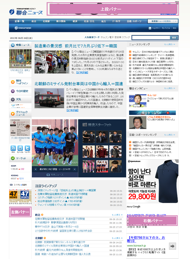 Online Ad options on the website of Yonhap News Agency _ main page