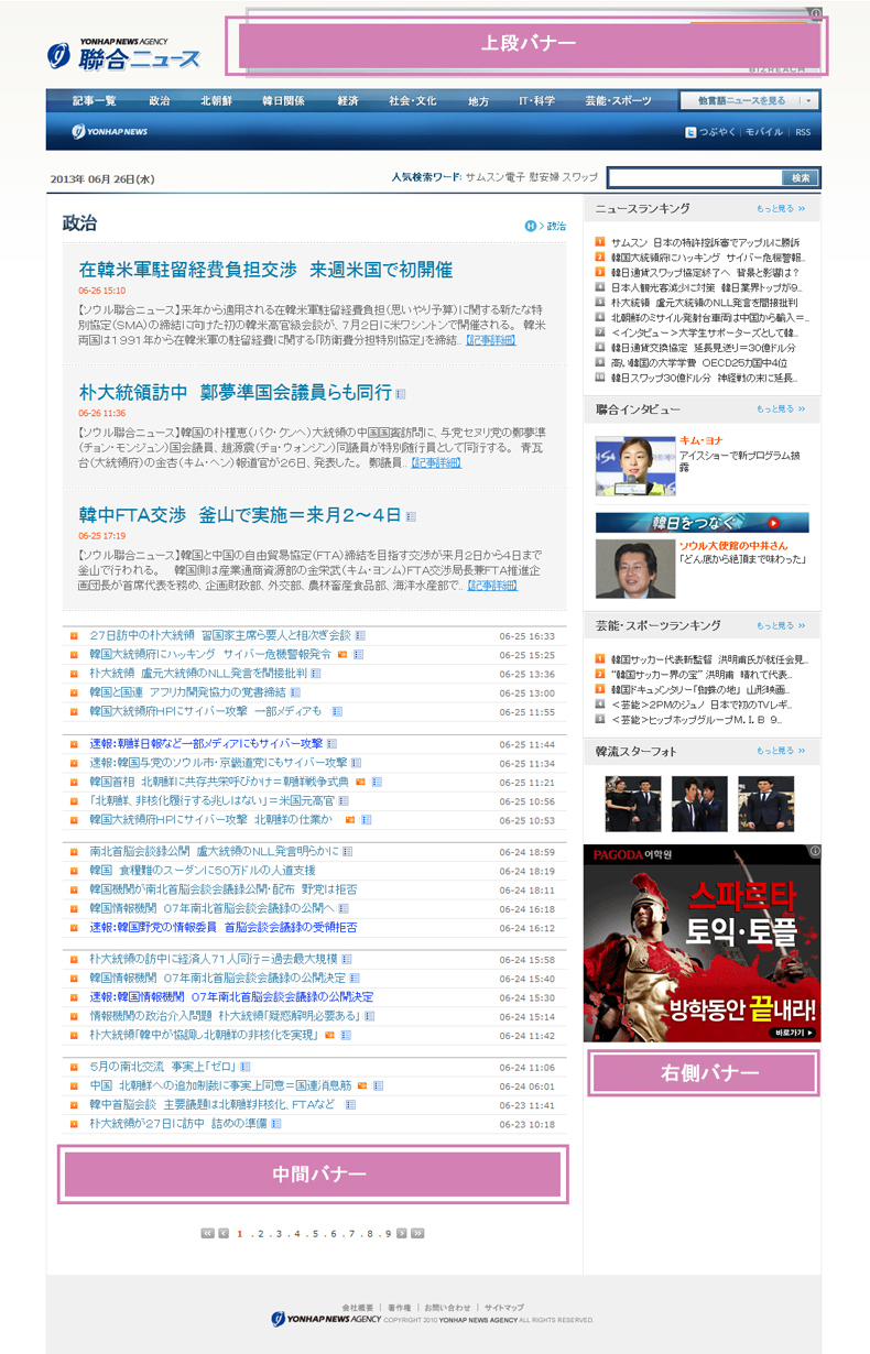 Online Ad options on the website of Yonhap News Agency _ articles page