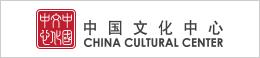 中国文化中心 China Cultural Center