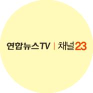 연합뉴스TV|채널23