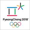 أولمبياد بيونغ تشانغ الشتوية 2018